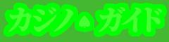 カジノガイド