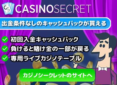 キャッシュバックカジノ